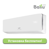 Сплит-система Ballu 07 с бесплатной установкой