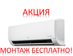 Инверторный кондиционер LG P09EP1 с бесплатным монтажом