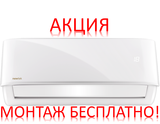 Кондиционер Newtek NT-65R07+ с бесплатным монтажом