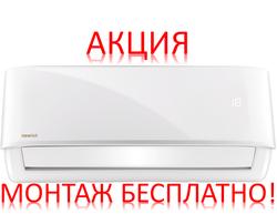 Кондиционер Newtek NT-65R09 с бесплатным монтажом