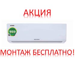 Инверторный кондиционер Rovex RS-07TTIN1 с бесплатным монтажом