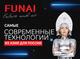 FUNAI вернулся на российский климатический рынок