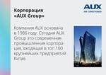 Инновации в кондиционерах AUX